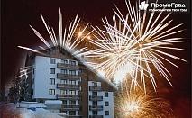 Нова година в Апартаменти Невада, Пампорово. 2 нощувки на човек с изхранване закуска