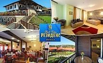 Нова година в Арбанаси!  2, 3 или 4 нощувки на човек със закуски и вечери, едната празнична в Рачев хотел Резиденс