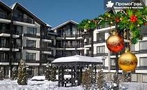 Нова година в Aspen Resort. 4 нощувки (студио), закуски и вечери с Гала вечеря във Везюва механа, Банско за 2-ма