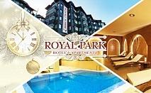 Нова Година в Банско! 4 нощувки на човек със закуски и вечери + басейн и уелнес пакет в хотел Роял Парк****
