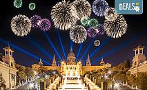 Нова година в Барселона с Trips2go! Самолетен билет, 3 нощувки със закуски в Expo Hotel Barcelona 4*, водач, по желание посещение на Ноу Камп, Монсерат и Фигерас