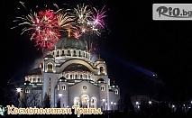 Нова година в Белград! 3 нощувки със закуски в Belgrade City Hotel 4* или подобен + автобусен транспорт, от Космополитън Травъл