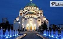 Нова година в Белград! 3 нощувки със закуски в хотел BALAŠEVIĆ 3* + автобусен транспорт, екскурзовод и посещение на Ниш, от Комфорт Травел