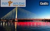 Нова Година в Белград! 2 нощувки със закуски, плюс транспорт и възможност за Нови Сад и Сремски Карловци