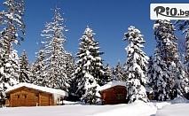 Нова година в Боровец! 3 нощувки в къщичка за до 4-ма души със или без сауна + Новогодишна вечеря, от Вилно селище Ягода