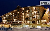 Нова година в Боровец! 3 нощувки със закуски за двама + басейн с джакузи, от Хотел Айсберг 4*