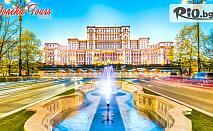 Нова година в Букурещ! 2 нощувки със закуски в Хотел Rin Grand + автобусен транспорт, от Йонека турс