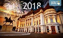 Нова година в Букурещ, Румъния! Екскурзия с 2 нощувки със закуски в Rin Grand Hotel 4*, транспорт, панорамна обиколка, екскурзовод и възможност за посещение на Синая от Комфорт Травел!