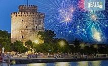 Нова Година в бутиковия Olympia Hotel 3*+ в Солун! 3 закуски, 3 нощувки, 2 вечери и Новогодишна вечеря, транспорт