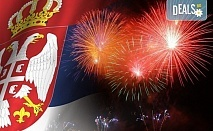 Нова година в Цариброд (Димитровград), Сърбия! 1 нощувка със закуска и празнична Новогодишна вечеря с богато меню и напитки, транспорт и посещение на Ниш!