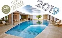 Нова година в Cavo Olympo Luxury Hotel & Spa*****, Плака Литохору, Гърция! 2 нощувки на човек със закуски и вечери, едната празнична + басейн и СПА