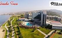 Нова година в Чанаккале, Турция! 3 нощувки със закуски и вечери + празнична новогодишна вечеря в СПА хотел Колин, от Йонека турс