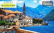 Нова година на Черногорската ривиера! Екскурзия до Тиват, Котор и Дубровник с 4 нощувки със закуски и вечери, плюс транспорт