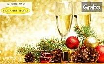Нова година на Черногорската ривиера! 4 нощувки cъс закуски и 3 вечери в Тиват, плюс транспорт и посещение на Котор и Дубровник
