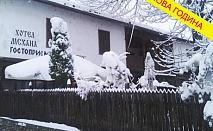 Нова година в Чипровци! 3 нощувки със закуски и вечери (едната празнична) в хотел - механа Гостоприемница