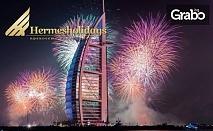 Нова година в Дубай! 7 нощувки със закуски и празнична вечеря в хотел Ibis One Central 3*, плюс самолетен транспорт