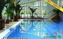 Нова година за ДВАМА в СПА хотел Борова Гора****. ДВЕ нощувки със закуски, следобеден чай със сладки и празнична вечеря само за 391 лв.