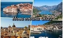Нова година 2022! Екскурзия до Черна гора и Дубровник. 4 нощувки на човек, 4 закуски и 3 вечери в Hotel Lighthouse 4* + екскурзии до Дубровник, Котор и Будва! Собствен транспорт!