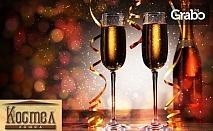 Нова година в Еленския балкан! 2 или 3 нощувки със закуски и празнична вечеря, в с. Костел