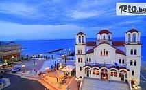 Нова година в Гърция! 3 нощувки и 2 вечери в Хотел Yakinthos, Паралия Катерини + транспорт и посещение на Солун, и възможност за посещение на Метеора и Литохоро, от Караджъ Турс