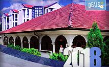 Нова година в Gros Hotel 2*, Лесковац, Сърбия! 2 нощувки със закуски, 1 вечеря с неограничени напитки и музика на живо, транспорт и посещение на Ниш и Пирот!