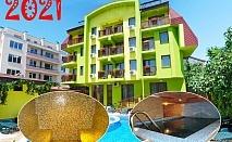 Нова Година в Хисаря. 3, 4 или 5 нощувки на човек със закуски + вътрешен басейн и релакс пакет в Хотел Грийн Хисаря