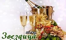Нова Година в хижа Звездица, природен парк Витоша! 2, 3 или 4 нощувки на човек със закуски + Празнична вечеря с DJ