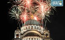 Нова Година 2019 в IN Hotel 4*, Белград, с Дари Травел! 2, 3 или 4 нощувки със закуски, транспорт, водач и туристическа програма
