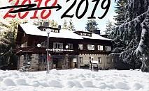 Нова година в хотел Боерица, природен парк Витоша! 2 или 3 нощувки със закуски и вечери, едната празнична, при минимум 30 човека