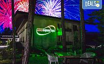 Нова година в Хотел Борова гора, Пирдоп! 2 нощувки със закуски, 1 обяд и 1 вечеря, Новогодишна вечеря и пограма с DJ, ползване на вътрешен басейн и сауна, безплатно за дете до 1.99 г.