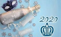 Нова Година в хотел Царска Баня, гр. Баня, Карловско! 2 нощувки на човек със закуски и вечери, празничен куверт + минерален басейн и релакс пакет