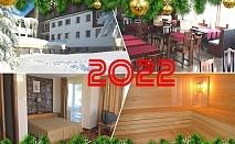 Нова година в хотел Еделвайс, м. Узана, до Габрово! 2 или 3 нощувки на човек със закуски и вечери, едната празнична