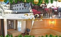 Нова година в хотел Еделвайс, м. Узана! 2 или 3 нощувки на човек със закуски и вечери, едната празнична