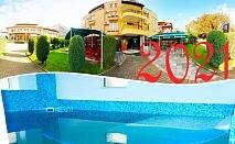 Нова година в хотел Елит, Девин! 3 нощувки на човек със закуски и вечери, едната празнична + минерален басейн и релакс пакет