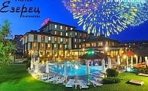 Нова Година в Хотел Езерец, Благоевград: Уникален СПА център, 3 нощувки с 3 закуски + възможност за доплащане на новогодишна вечеря.