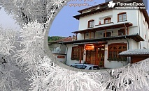 Нова година в Хотел Извора, Трявна. 3 нощувки на човек с изхранване закуска и вечеря