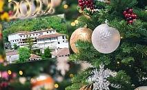 Нова година в хотел Мелник! 2 или 3 нощувки на човек със закуски и две вечери, едната Празнична с DJ  и новогодишен брънч + релакс пакет