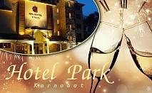 Нова година в Хотел Парк, гр. Карнобат! Само за 159 лв! 2 нощувки на човек със закуски и празнична вечеря с Dj