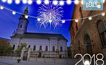 Нова година в Hotel Putnik 3*, Нови Сад, Сърбия! 2 нощувки със закуски, 1 стандартна и 1 празнична вечеря с богато меню и неограничени напитки. Собствен транспорт!
