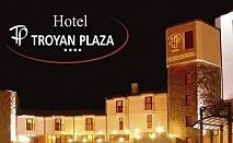 Нова година в хотел Троян Плаза! 3 или 4 нощувки на човек със закуски и вечери, едната празнична + сауна