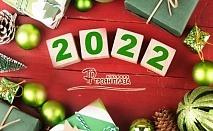 Нова година в хотел Троян Плаза! 3 или 4 нощувки на човек със закуски и вечери, едната празнична