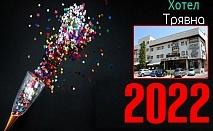 Нова година в хотел Трявна! 2, 3 или 4 нощувки на човек със закуски и вечери, едната празнична + релакс зона