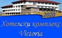 Нова година в хотел Виктория, Брацигово. 2 или 3 нощувки на човек със закуски и вечери - едната празнична с DJ
