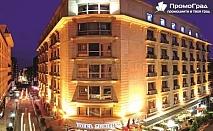 Нова Година в Истанбу (3 нощувки в хотел Zurich 4*) за 339 лв.