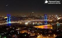 Нова година в Истанбул (4 дни/2 нощувки със закуски) с Комфорт Травел за 175 лв.