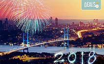 Нова година 2018 в Истанбул в хотел Grand Emin 3*! 3 нощувки с 3 закуски, транспорт, посешение на Капалъ Чарши, историческия Хиподрум и МОЛ Forum