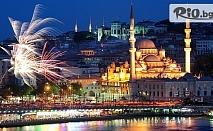 Нова година в Истанбул! 3 нощувки със закуски в хотел 3* + автобусен транспорт, от Bulgarian Holidays