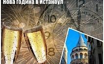 Нова година в Истанбул, Турция! 3 нощувки на човек със закуски в Wish More Hotel Istanbul 5*! Собствен транспорт!