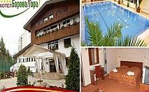 НОВА ГОДИНА НА ИЗГОДНИ ЦЕНИ В Спа Хотел Борова Гора****! Нощувки + закуски + следобеден чай със сладки + Новогодишна празнична вечеря!!!