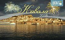Нова година в Кавала, Гърция! Екскурзия с 2 нощувки със закуски в Neffeli Hotel 2*, транспорт, екскурзовод и възможност за посещение на пешерата Алистрати, от Комфорт Травел!